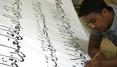 6 kilometrlik Qurani Kərim yazılır