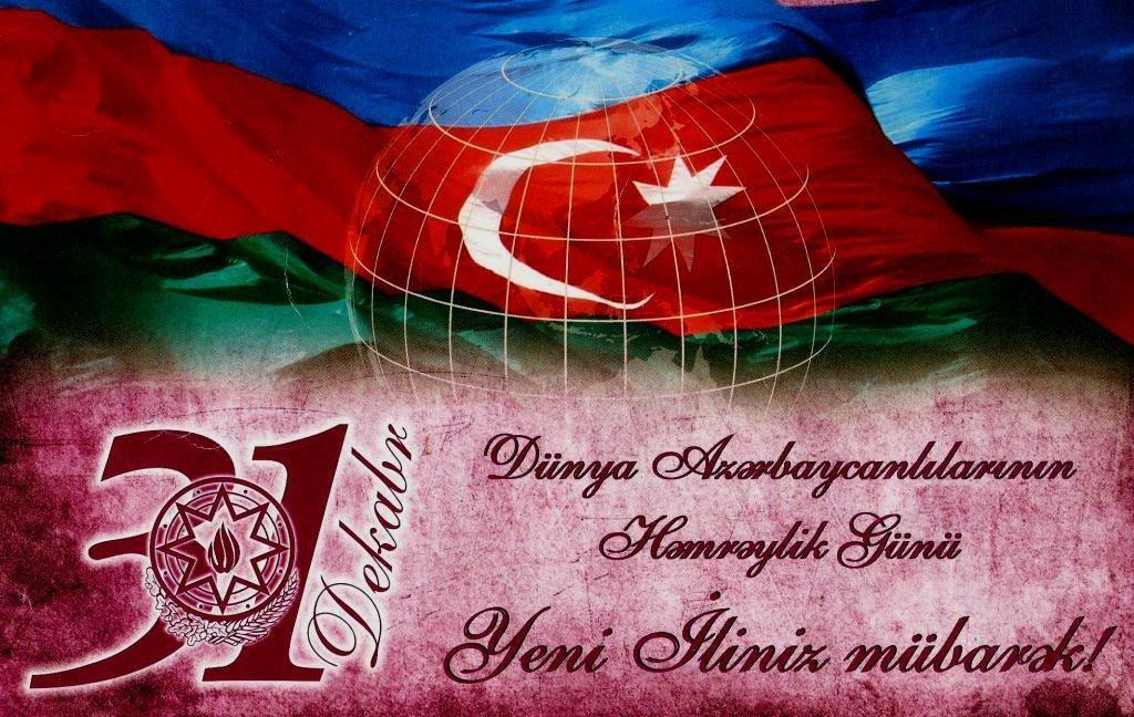 31 Dekabr – Dünya Azərbaycanlılarının Həmrəylik Günüdür